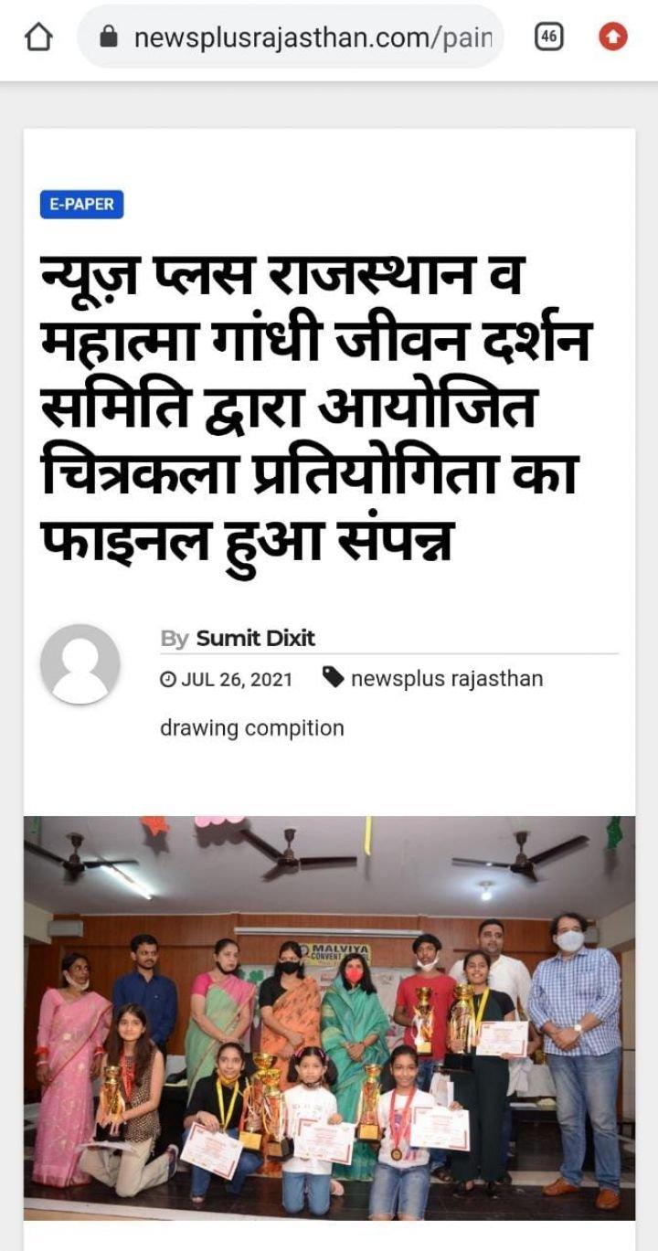 न्यूज प्लस राजस्थान व महात्मा गाँधी जीवन दर्शन समिति द्वारा आयोजित चित्रकला प्रतियोगिता के फाइनल में अनन्या राठी को प्रथम स्थान